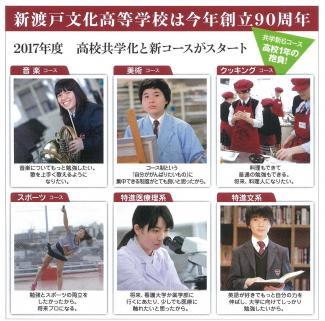 1月13日(土)中学・高校入試問題説明会のお知らせ