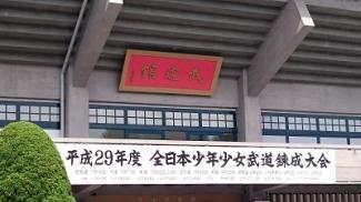 中学弓道部が全日本少年少女武道錬成大会に出場しました