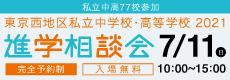 2021/7/11東京西地区私立中高進学相談会